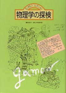 物理学の探検(G・ガモフ・コレクション4) (全4巻)