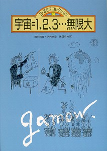 宇宙=1、2、3…無限大(G・ガモフ・コレクション3) (全4巻)