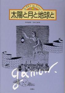 太陽と月と地球と(G・ガモフ・コレクション2) (全4巻)
