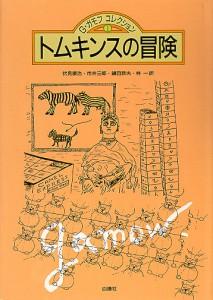 トムキンスの冒険(G・ガモフ・コレクション1) (全4巻)