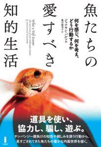 fish-cover-obi large