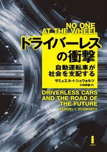 ドライバーレスの衝撃