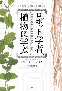 ロボット学者、植物に学ぶ